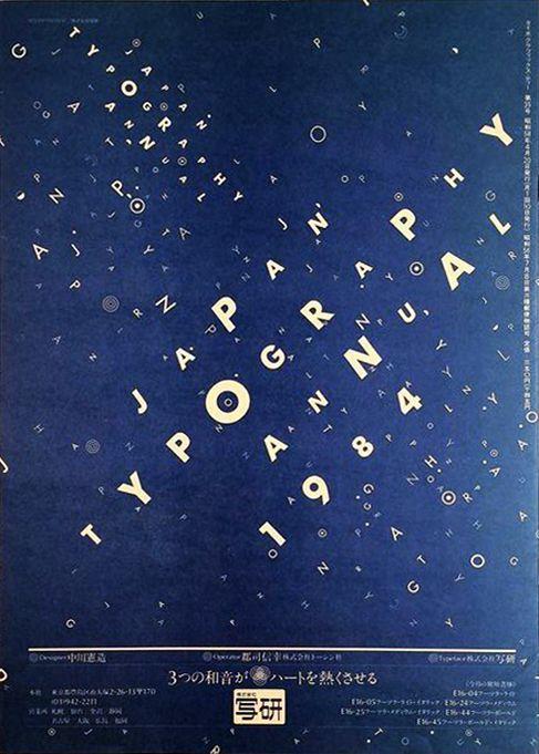 Typographics magazine, Japan, Back cover, 1983
