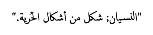 forgetfulness is a type of freedom- Jubran Khalil Jubran