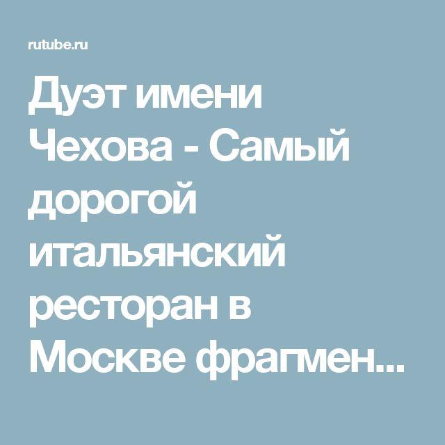 Дуэт имени Чехова - Самый дорогой итальянский ресторан в Москве фрагмент из  Комеди Клаб в Юрмале смотреть онлайн видео, бесплатно!