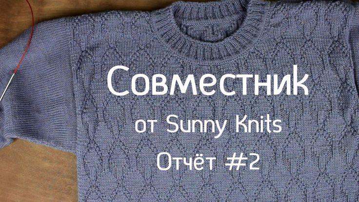 Совместник от канала Sunny Knits | Вяжем мужской пуловер | Неудачно вышло