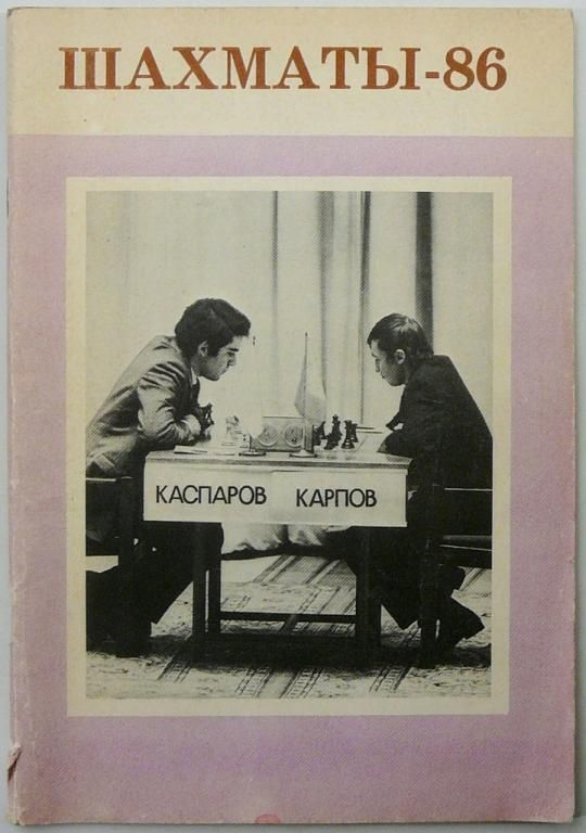 Vintage soviet Chess book Karpov Kasparov 1986