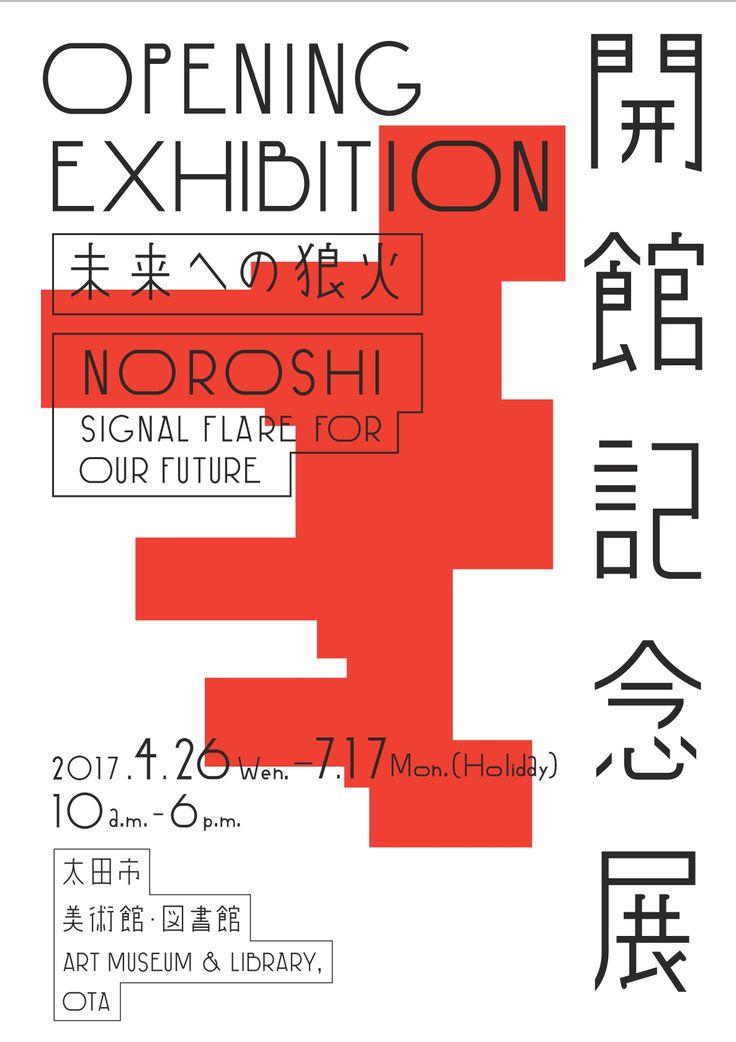 開館記念展「未来への狼火」 | 太田市美術館・図書館 ART MUSEUM & LIBRARY, OTA