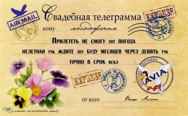 Шуточное поздравление иностранцев на свадьбе
