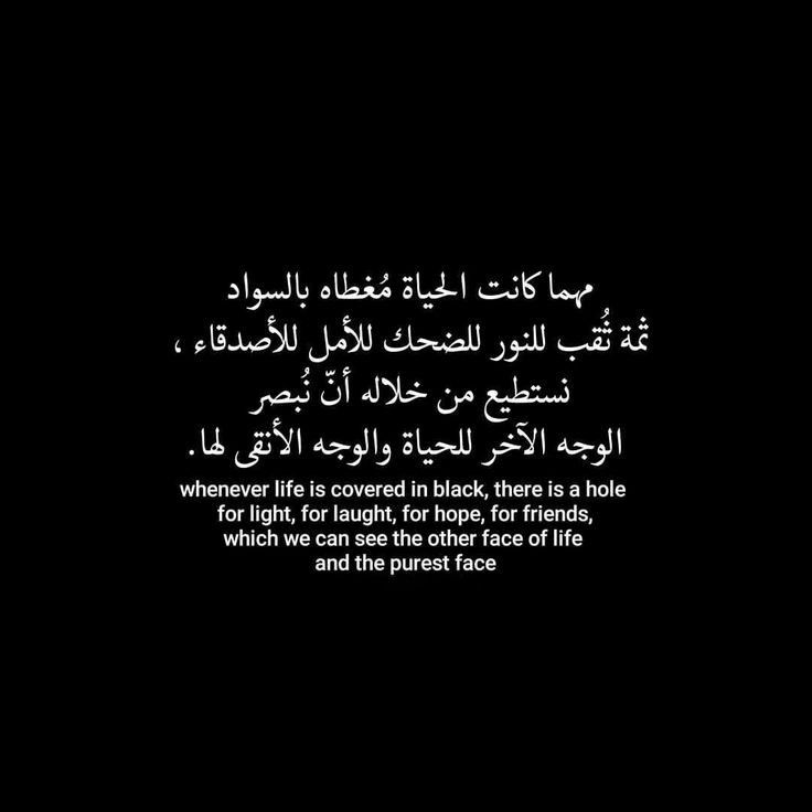 Pin By Asmaa On روائع الكلام Inspirational Quotes Pictures Wisdom Quotes Life Words Quotes