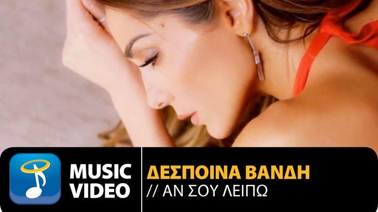 Δέσποινα Βανδή - Αν Σου Λείπω   Despina Vandi - An Sou Leipo (Official M...