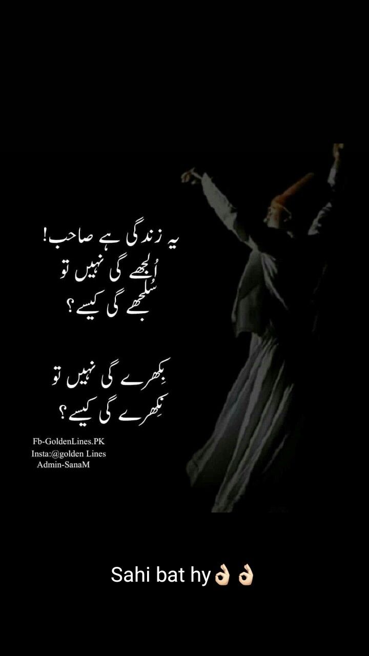 BakhtawerBokhari (With images) Love poetry urdu, Urdu