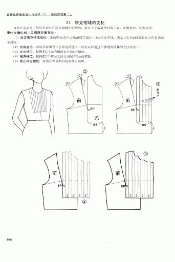 Chinese method of pattern making- Darts on a bodice - SSvetLanaV - Álbumes web de Picasa