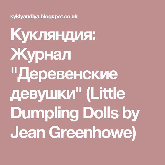 """Кукляндия: Журнал """"Деревенские девушки"""" (Little Dumpling Dolls by Jean Greenhowe)"""