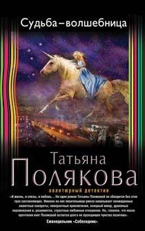 Татьяна Полякова. Судьба-волшебница