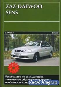 ZAZ-DAEWOO Sens: с 2002 г. выпуска: Бензиновый двигатель: Руководство по эксплуатации, техническое обслуживание, ремонт