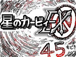kéké — 星のカービィ !!!!!! Hoshi no Kaabii  Animation que...