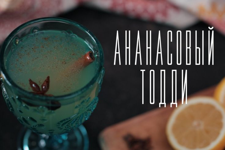 Горячий пунш [Cheers! | Напитки] #drink #cheers #tasty #alco #punch
