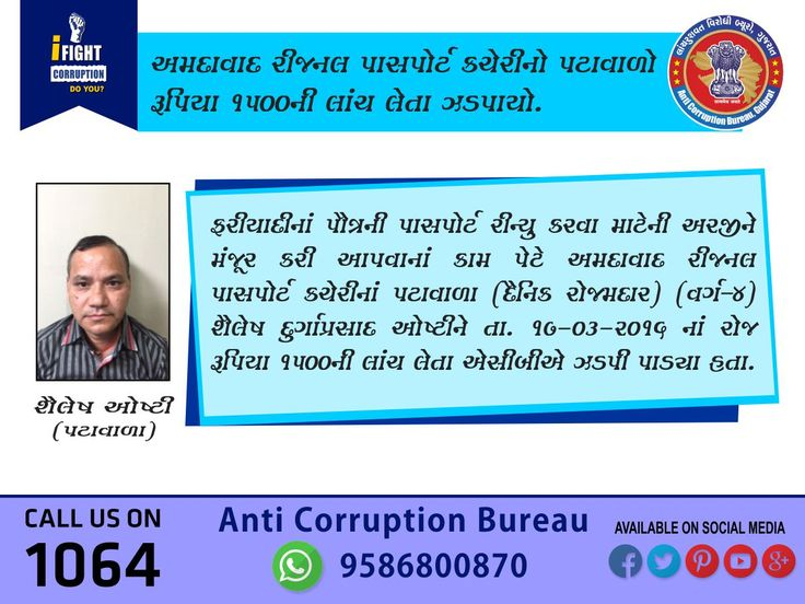 Peon of Regional Passport Office, Ahmedabad Caught red handed accepting bribe of Rs. 1500/- Shailesh Durgaprasad Oshti (#Peon, (#Daily #Wager), Class 4, #Regional #Passport #Office, Ahmedabad) demanded bribe of Rs. 1500/- from complainant to get #approval of #passport #renewal #application of his grandson. On 17-03-2016 ACB Caught Shailesh Oshti red handed #accepting #bribe of Rs. 1500/-.