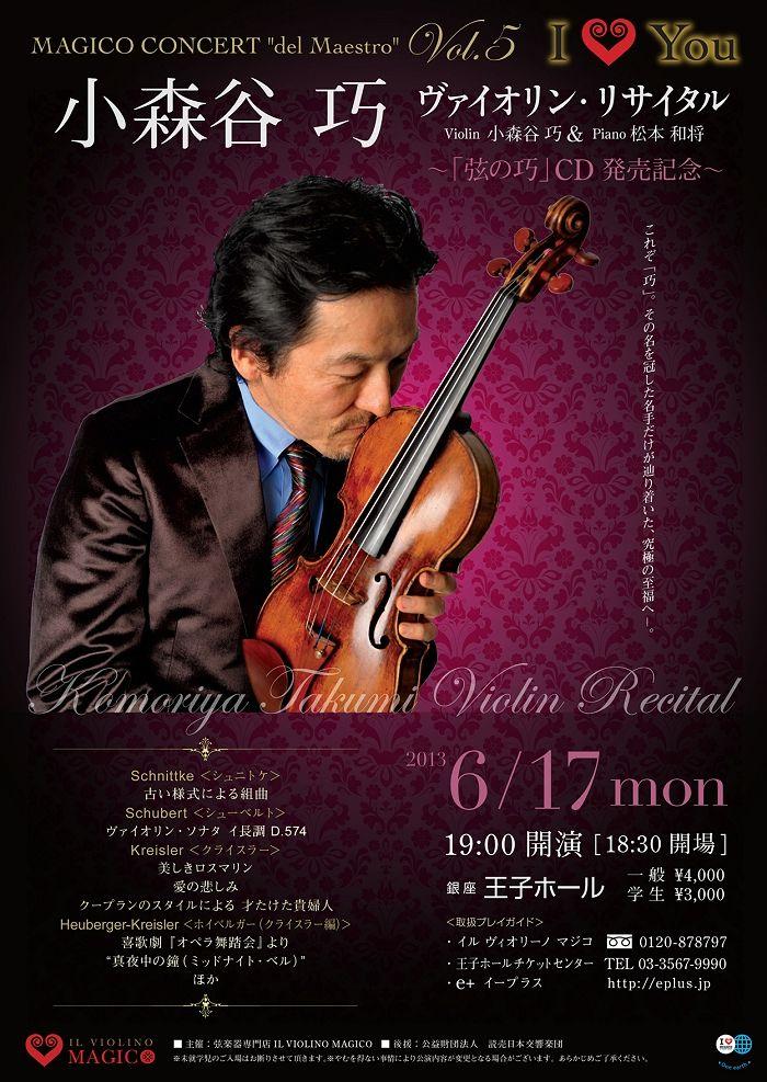 マジココンサート「デル マエストロ シリーズ」|MAGICO Concert del Maestro Serieds - 小森谷巧 ヴァイオリンリサイタル 「弦の巧」