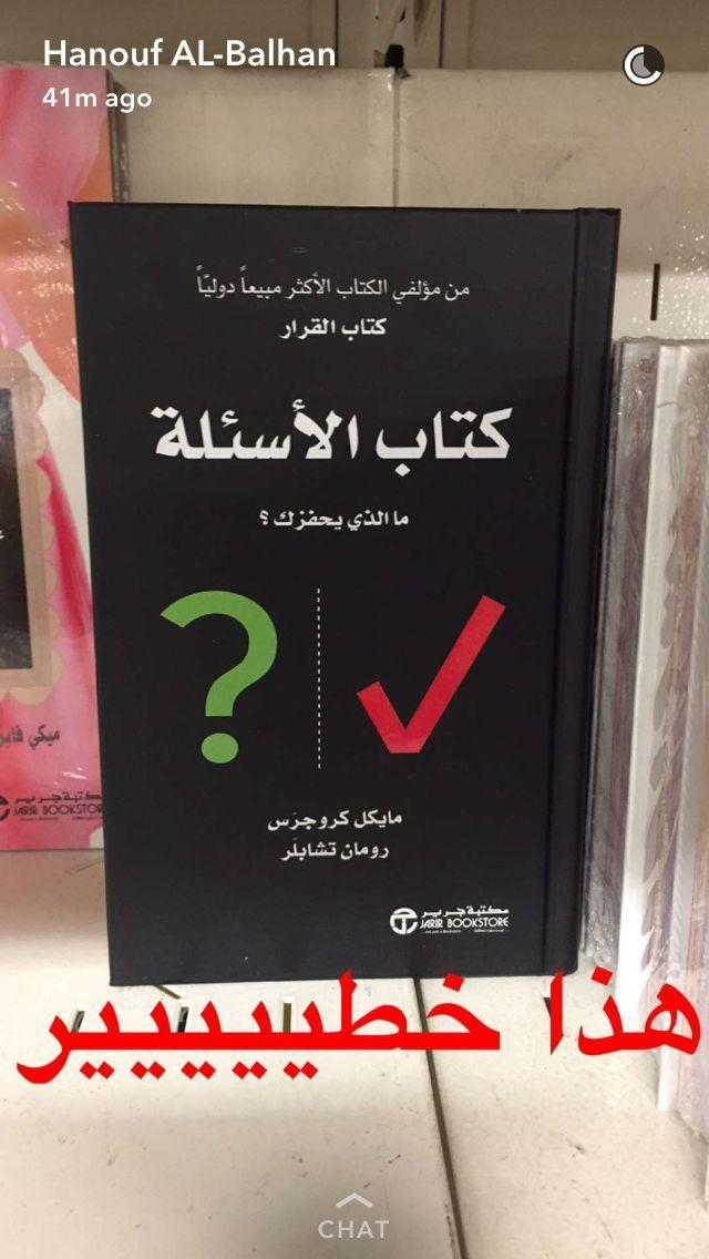 Book Questions Kuran Books Arabic Books Book Club Books