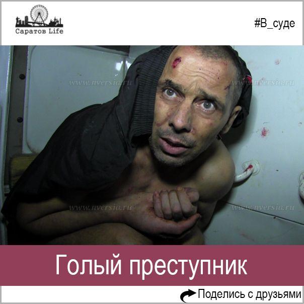 Убийцу двух человек, сбежавшего голым с места преступления, на 21 год лишили свободы Подробнее http://www.nversia.ru/news/view/id/102888 #Саратов #СаратовLife