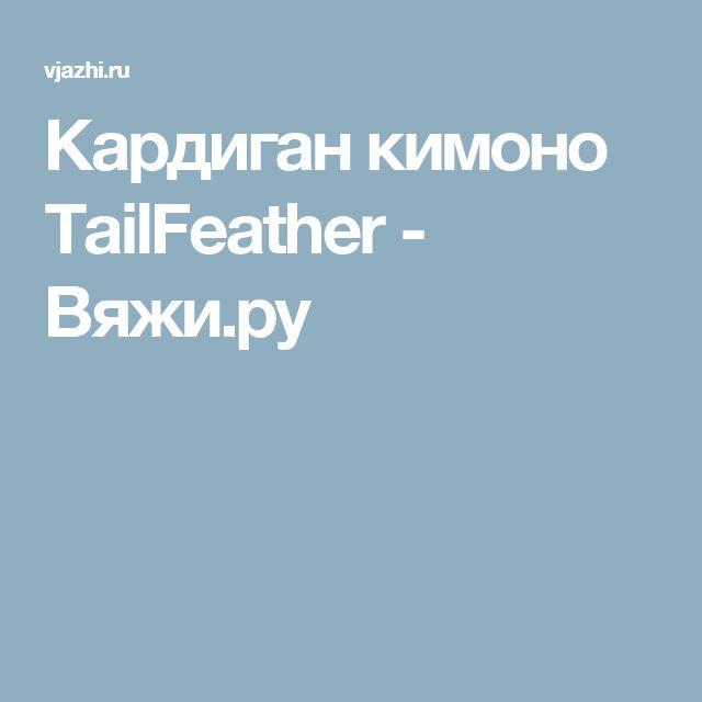 Кардиган кимоно TailFeather - Вяжи.ру