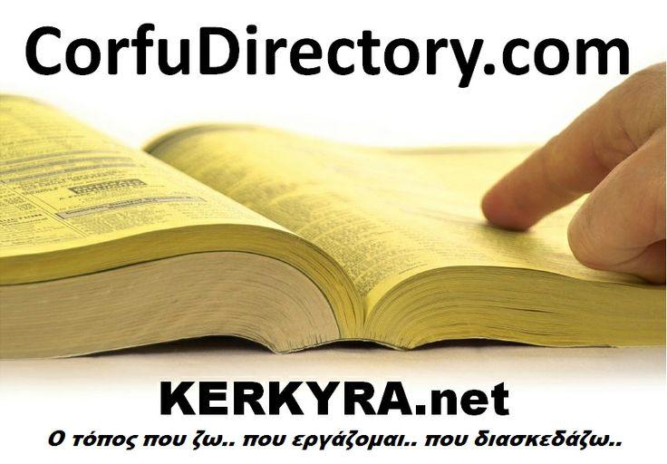 CORFUDIRECTORY.com - Ο Επαγγελματικός Οδηγός της Κέρκυρας Περιηγηθείτε και βρείτε την επιχείρηση που ψάχνετε !! Κάντε click εδώ: http://goo.gl/4hhwbM  Είστε επαγγελματίας; Επικοινωνήστε σήμερα μαζί μας και καταχωρηθείτε εντελώς ΔΩΡΕΑΝ !!