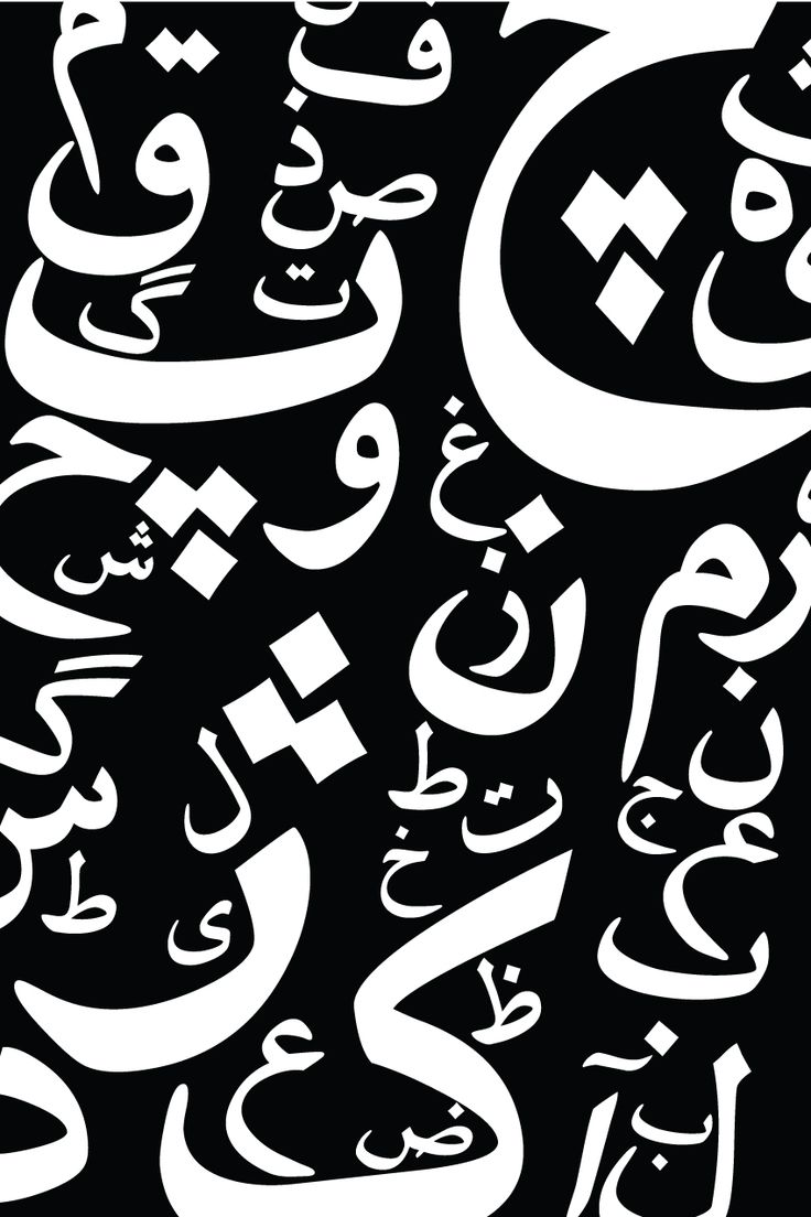 75 Best Images About Calligraphy Modern And Traditional