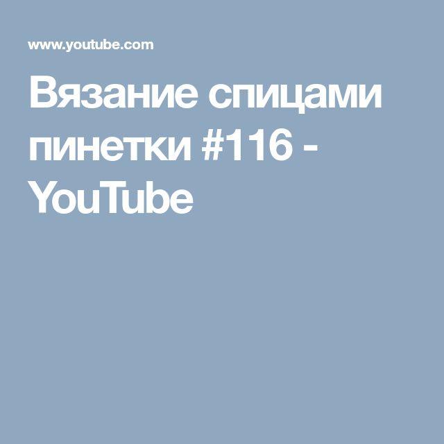 Вязание спицами пинетки #116 - YouTube