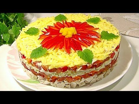 Потрясающе Вкусный Салат «Астра». - YouTube