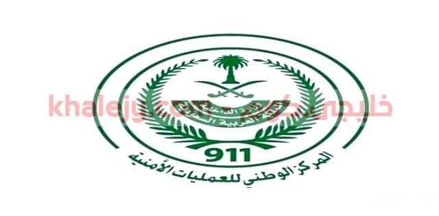 المركز الوطني للعمليات الأمنية In 2020