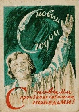 """М.А. Гордом.  С Новым годом! С новыми производственными победами! Ленинград, Издательство """"Искусство""""; ЛТ-УН-9, 1943"""