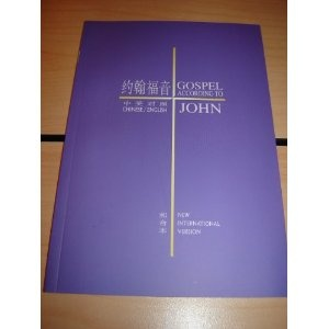 The Gosel of John in Chinese and English for evangelism / BILINGUAL Chinese Union Version / English NIV - Gospel According to John CBS1290 $8.99