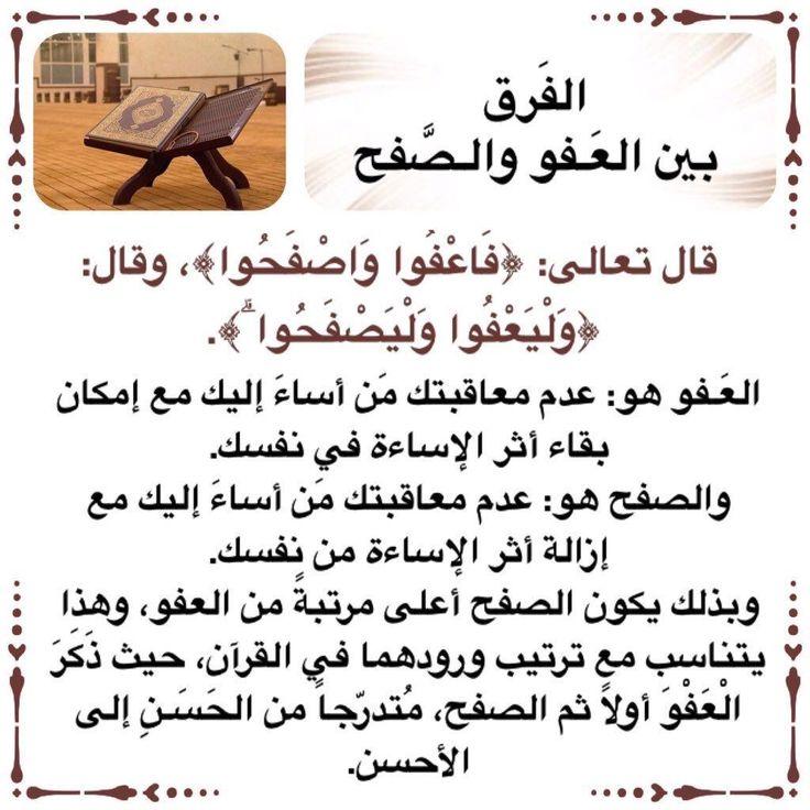 الفرق بين العفو الصفح Quran Verses Quran Tafseer Islamic Images