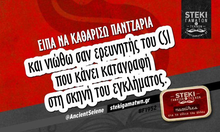 Είπα να καθαρίσω παντζάρια  @AncientSelene - http://stekigamatwn.gr/f1952/