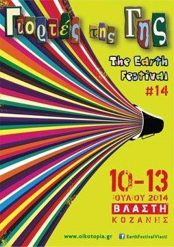 Γιορτές της Γης #14 - Tranzistoraki's Page!