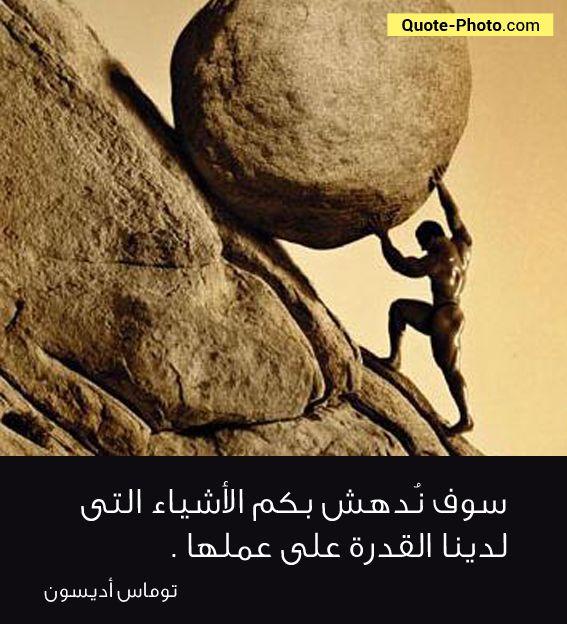 Quotes About Strength And Determination: سوف نُدهش بكم الأشياء التى لدينا القدرة على عملها