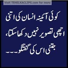 Image result for aqwal e zareen in urdu