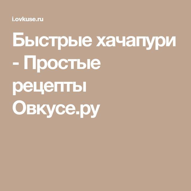 Быстрые хачапури - Простые рецепты Овкусе.ру