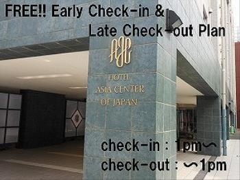 Hotel Asia Center in Akasaka Minato-ku Tokyo is centrally located just minutes away from the nightlife in Roppongi and subway access to Shibuya, Shinjuku, Ginza, Asakusa & Tokyo Bay Area  -Chef Bradley Borchardt.  #BITTERCHEF. #expandingpalates