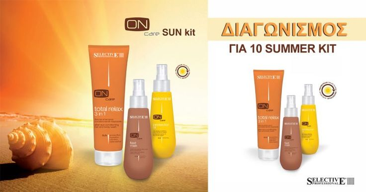 Διαγωνισμός Selective Professional Greece με δώρο 10 SUMMER Kit