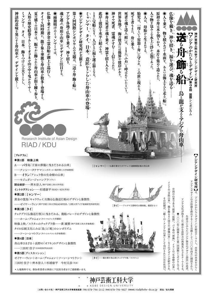 神戸芸術工科大学アジアンデザイン研究所 第2回国際シンポジウム