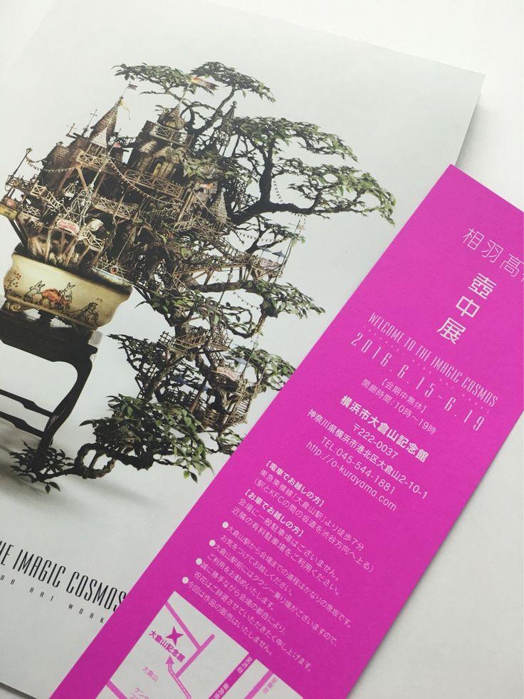 相羽さんの壺中展が6月15-19日まで横浜市の大倉山記念館で開催されます http://goo.gl/3QSmUI