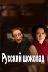 АКТЕРЫ И РОЛИ  Русский шоколад