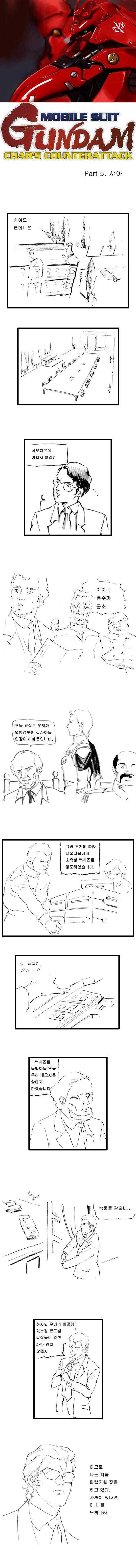 팬픽 역습의샤아 part.5 샤아 편 | 팬픽/패러디만화 | 루리웹