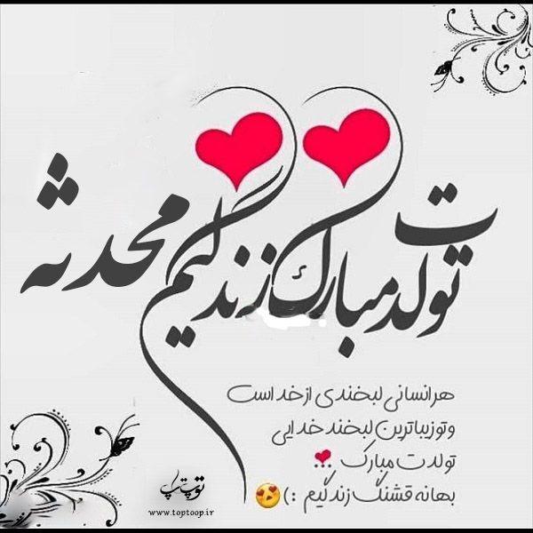 تولد محدثه جان Persian Calligraphy File Image Persian Quotes