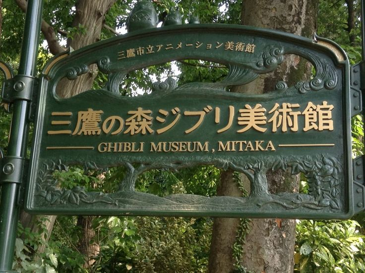 Day 14: 三鷹の森 ジブリ美術館 (Ghibli Museum) in 三鷹, 東京都  First ticket we bought after booking our trip to Japan.  Totally worth the trip and would go again without a second thought.  A much for any Miyazaki fan!