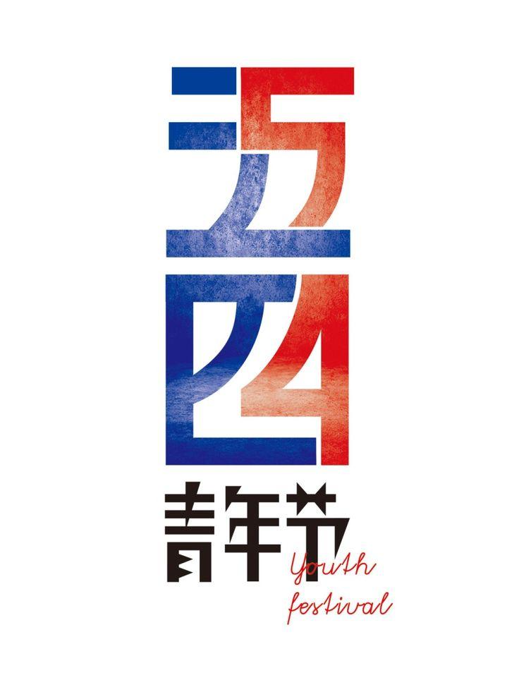 查看《五四青年节海报设计》原图,原图尺寸:1181x1575