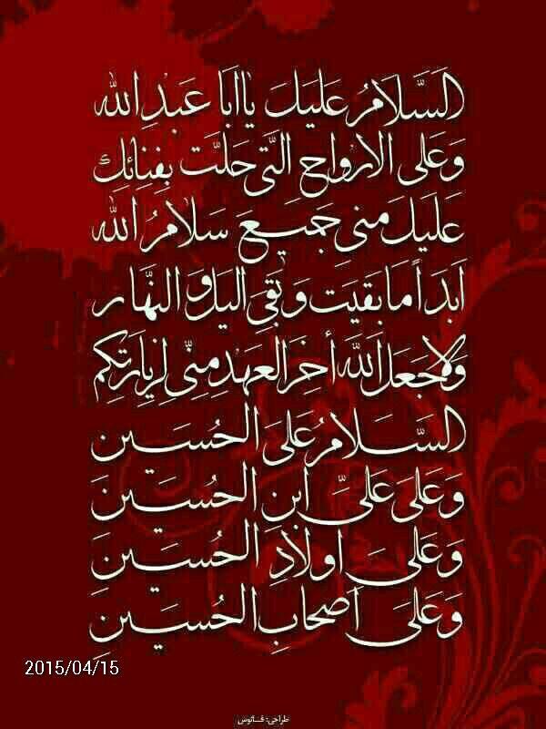 السلام علیک یا ابا عبدالله ع