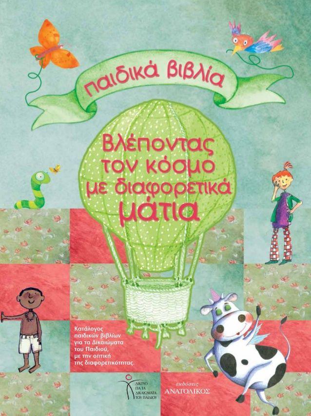 παιδικά βιβλία για τη διαφορετικότητα