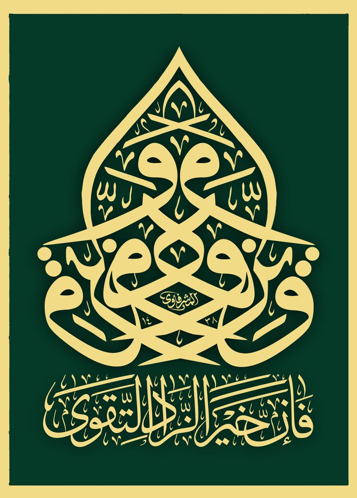5387 Best Calligraphy Islam Images On Pinterest