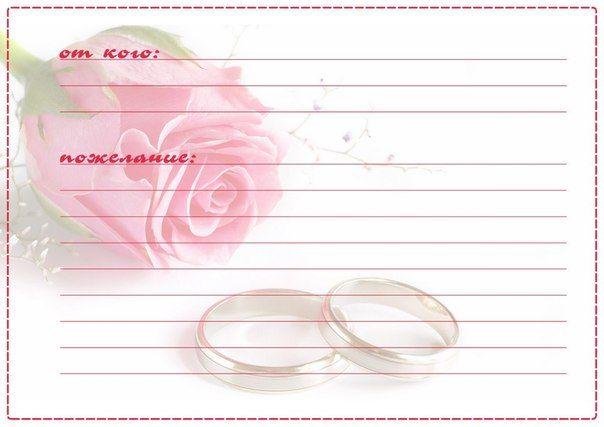 Странички для свадебной книги пожеланий. Обсуждение на LiveInternet - Российский Сервис Онлайн-Дневников