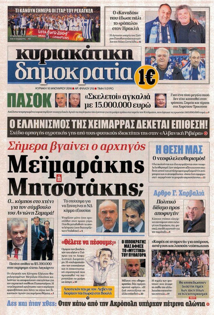 Κυριακή 10/01/2016.  Μιλάμε για τη δράση Καφές Σε Αναμονή στην ΚΥΡΙΑΚΑΤΙΚΗ ΔΗΜΟΚΡΑΤΙΑ σελίδα 19.  #Κομοτηνή #Komotini #KafesSeAnamoni #Dimokratia