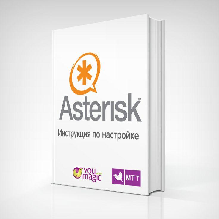 Уважаемые абоненты, мы обновили инструкции по настройке программного решения Asterisk для работы с VoIP МТТ и для работы с Виртуальной АТС YouMagic.Pro.  Эти и другие инструкции доступны на наших веб-сайтах: http://www.mtt.ru/node/44460/use http://youmagic.pro/ru/info/documents/