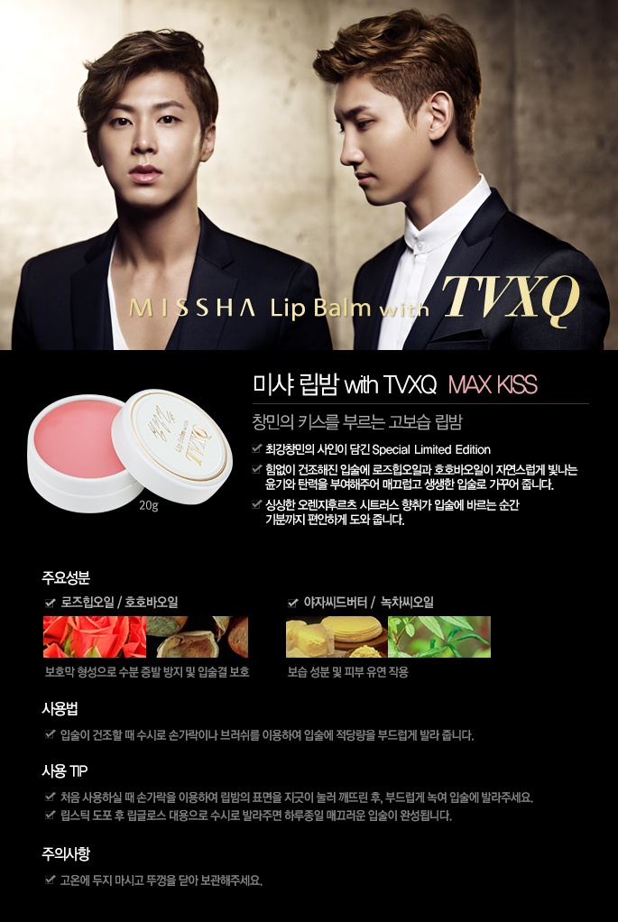 Missha Lip Balm with TVXQ Individual The Cutest Makeup